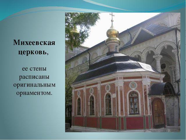 Михеевская церковь, ее стены расписаны оригинальным орнаментом.