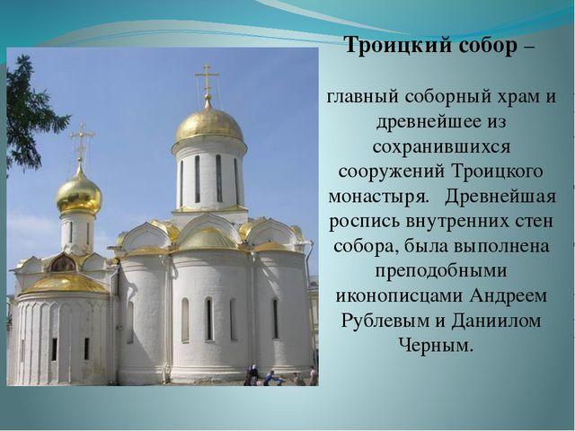 Троицкий собор – главный соборный храм и древнейшее из сохранившихся сооружен...