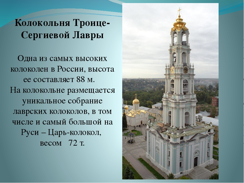 Колокольня Троице-Сергиевой Лавры Одна из самых высоких колоколен в России, в...