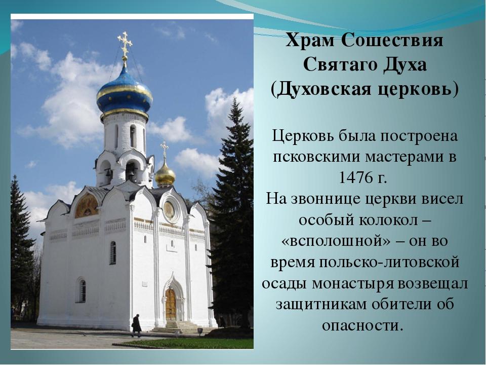 Храм Сошествия Святаго Духа (Духовская церковь) Церковь была построена псковс...