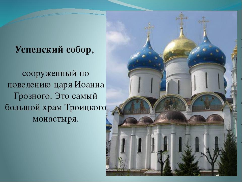 Успенский собор, сооруженный по повелению царя Иоанна Грозного. Это самый бол...