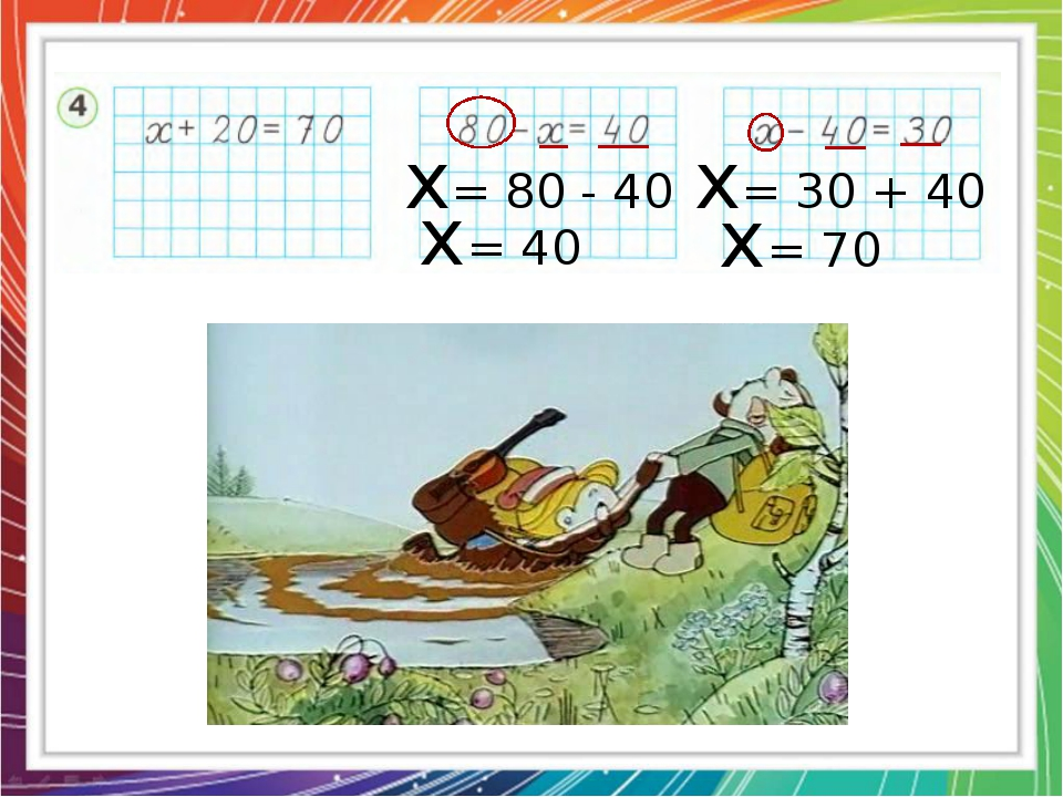 х= 80 - 40 х= 40 х= 30 + 40 х= 70