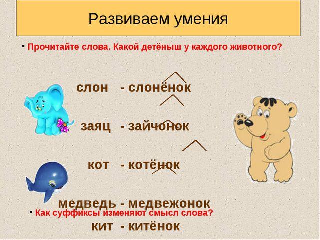 Развиваем умения Прочитайте слова. Какой детёныш у каждого животного? слон за...