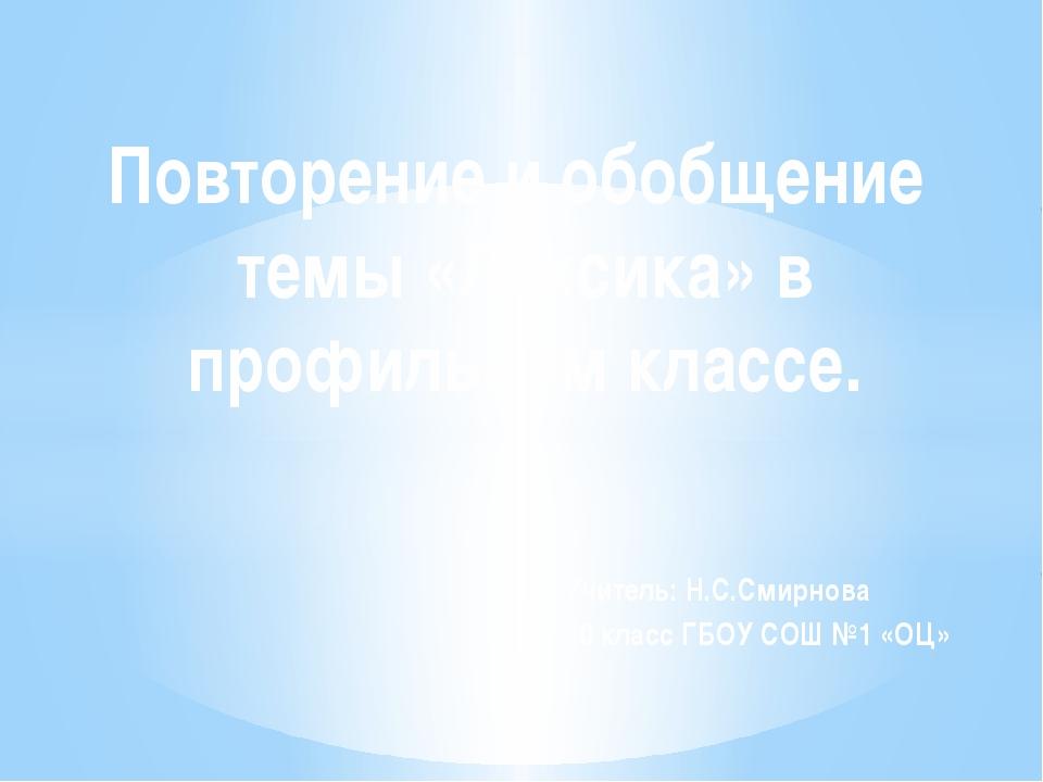 Учитель: Н.С.Смирнова 10 класс ГБОУ СОШ №1 «ОЦ» Повторение и обобщение темы «...