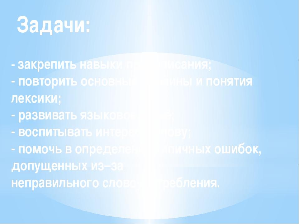 Задачи: - закрепить навыки правописания; - повторить основные термины и понят...