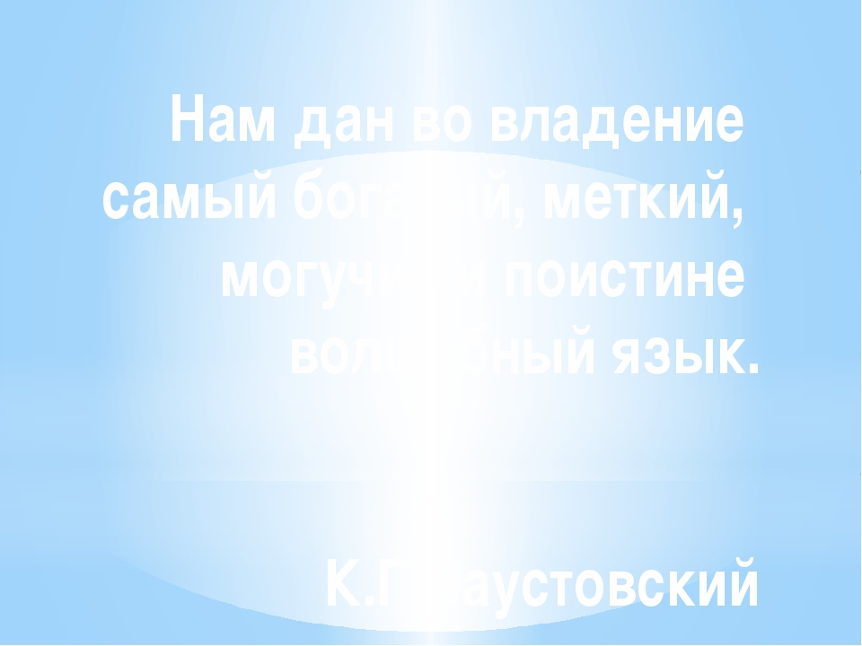 Нам дан во владение самый богатый, меткий, могучий и поистине волшебный язык....