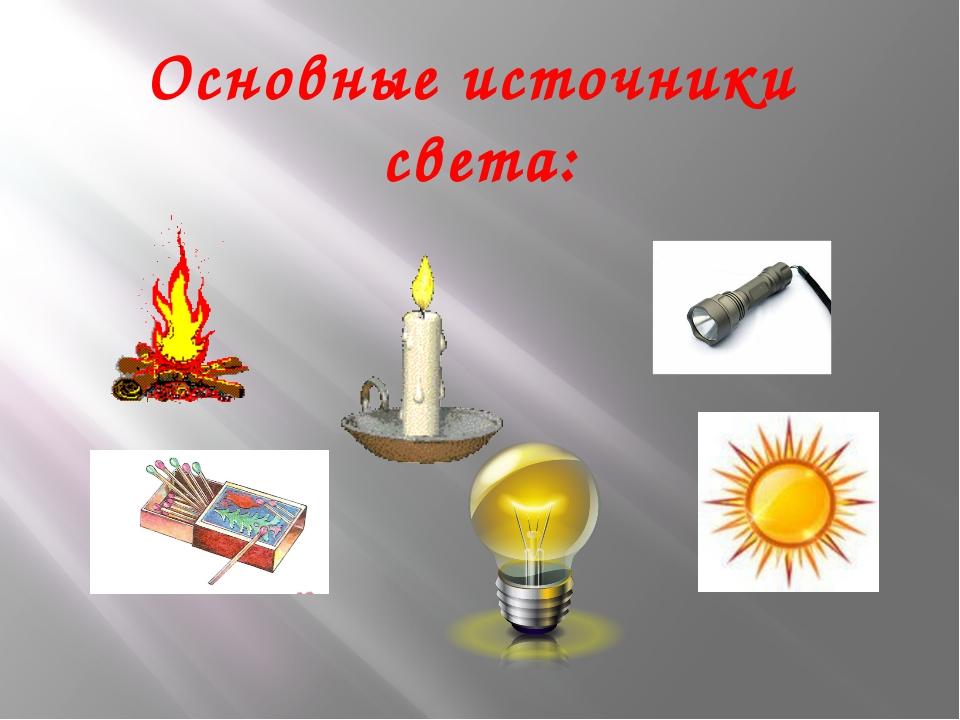 Основные источники света: