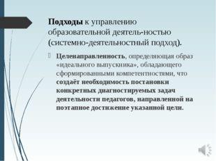 Подходы к управлению образовательной деятель-ностью (системно-деятельностный