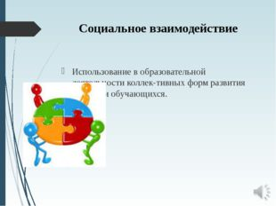 Социальное взаимодействие Использование в образовательной деятельности коллек