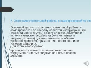 7. Этап самостоятельной работы с самопроверкой по эталону. Основной целью э