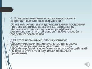 4. Этап целеполагания и построения проекта коррекции выявленных затруднений