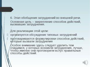 6. Этап обобщения затруднений во внешней речи. Основная цель – закрепление