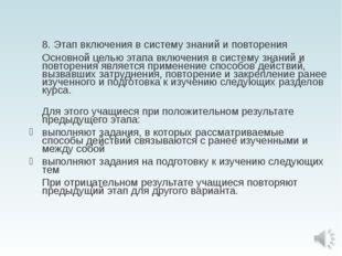 8. Этап включения в систему знаний и повторения Основной целью этапа включе