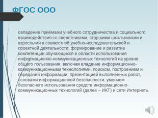 ФГОС ООО овладение приёмами учебного сотрудничества и социального взаимодейс