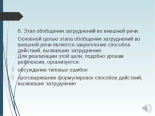6. Этап обобщения затруднений во внешней речи. Основной целью этапа обобщен