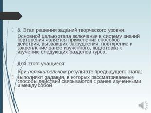 8. Этап решения заданий творческого уровня. Основной целью этапа включения в