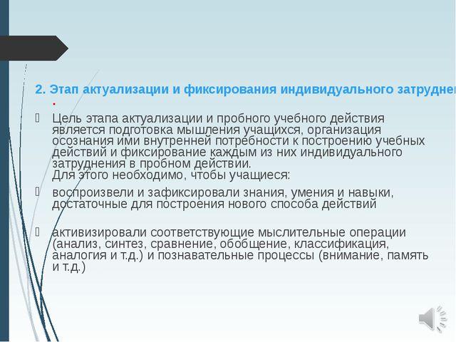 2. Этап актуализации и фиксирования индивидуального затруднения в пробном дей...