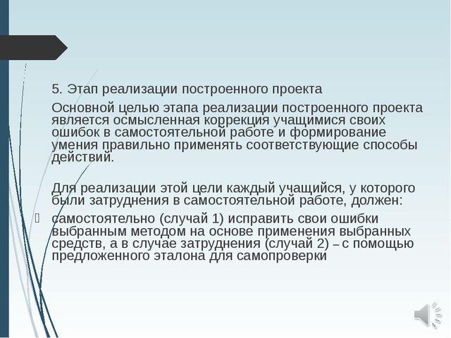 5. Этап реализации построенного проекта Основной целью этапа реализации пос...