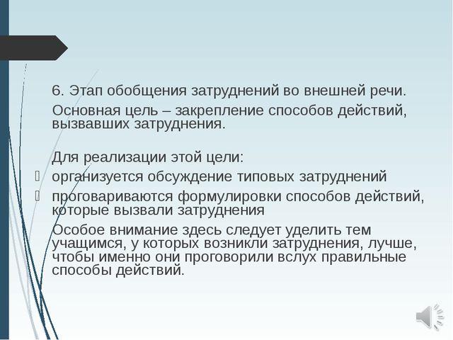 6. Этап обобщения затруднений во внешней речи. Основная цель – закрепление...