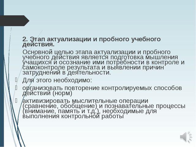 2. Этап актуализации и пробного учебного действия. Основной целью этапа акт...