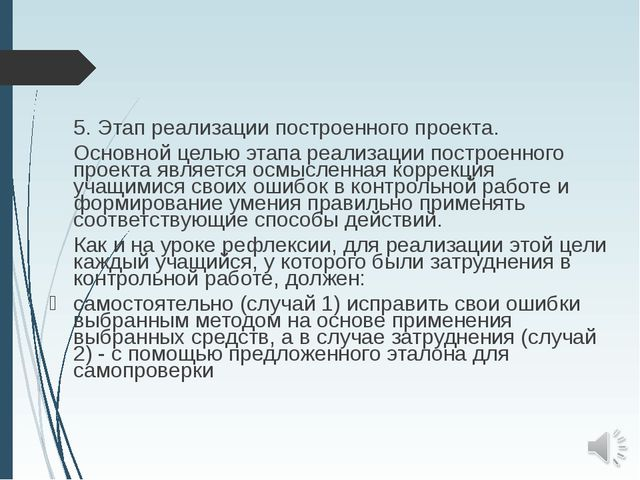 5. Этап реализации построенного проекта. Основной целью этапа реализации по...