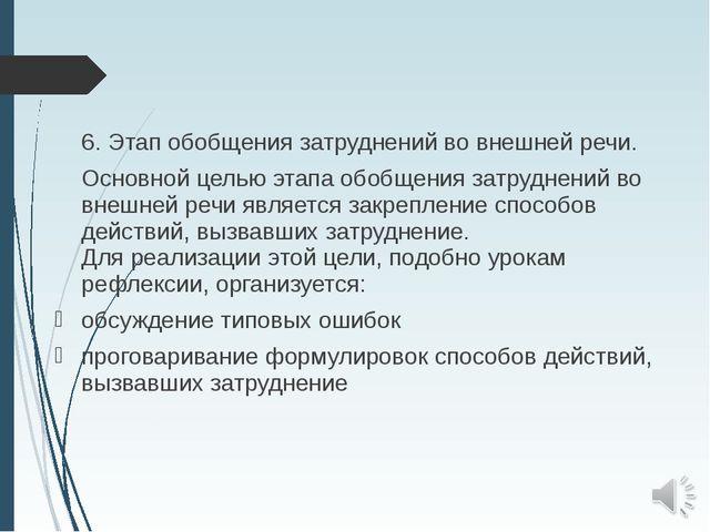 6. Этап обобщения затруднений во внешней речи. Основной целью этапа обобщен...