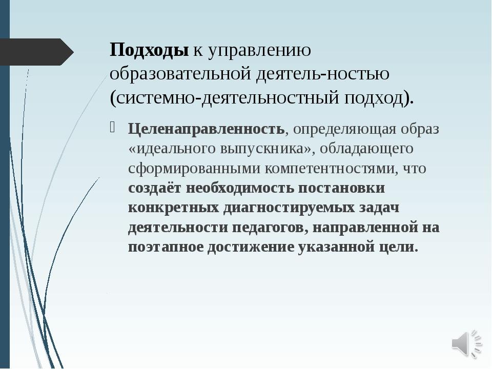 Подходы к управлению образовательной деятель-ностью (системно-деятельностный...