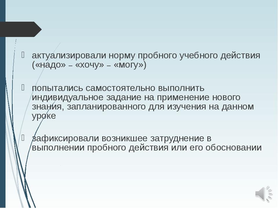 актуализировали норму пробного учебного действия («надо» – «хочу» – «могу») п...