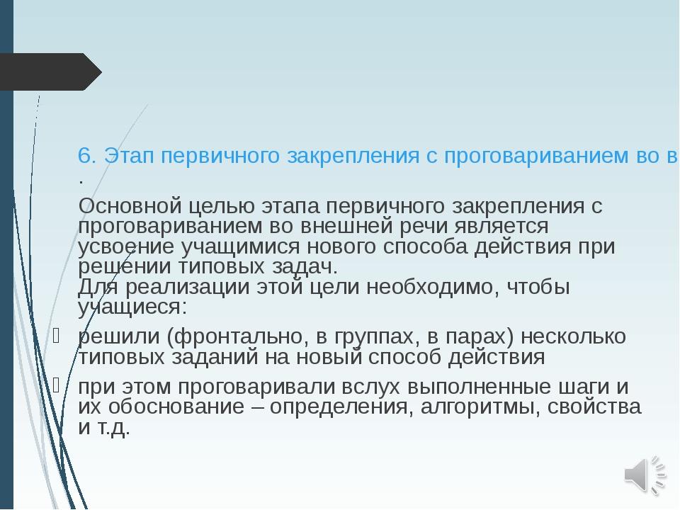 6. Этап первичного закрепления с проговариванием во внешней речи. Основной...