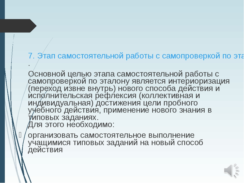 7. Этап самостоятельной работы с самопроверкой по эталону. Основной целью э...