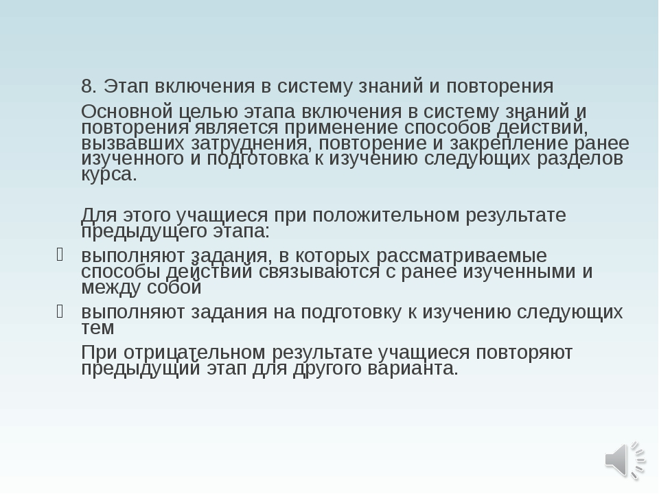 8. Этап включения в систему знаний и повторения Основной целью этапа включе...
