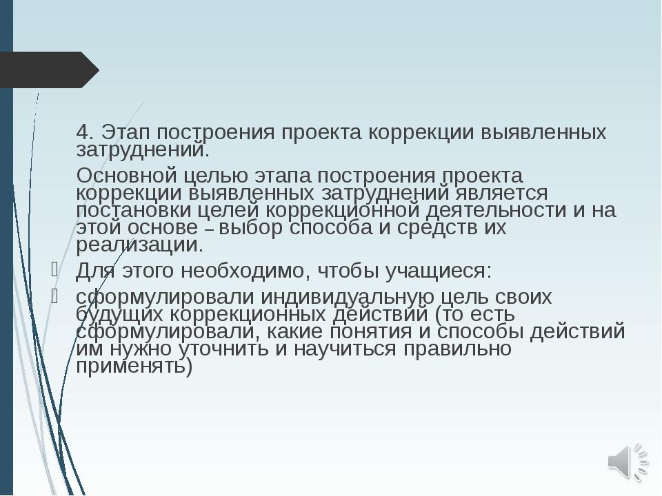 4. Этап построения проекта коррекции выявленных затруднений. Основной целью...