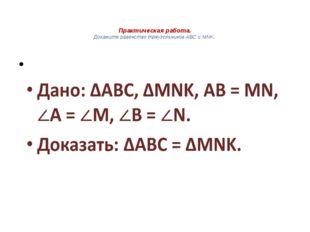 Практическая работа. Докажите равенство треугольников ABC и MNK.