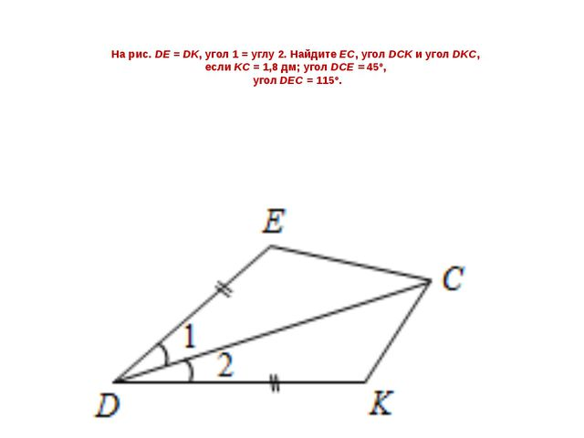 На рис. DЕ = DK, угол 1 = углу 2. Найдите ЕС, угол DСK и угол DKС, если KС =...