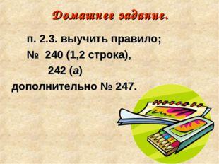 Домашнее задание. п. 2.3. выучить правило; № 240 (1,2 строка), 242 (а) дополн