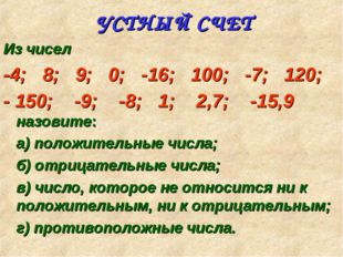 УСТНЫЙ СЧЕТ Из чисел -4; 8; 9; 0; -16; 100; -7; 120; - 150; -9; -8; 1; 2,7; -