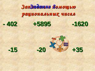 Записать с помощью рациональных чисел - 402 +5895 -1620 -15 -20 +35 +5033 -11