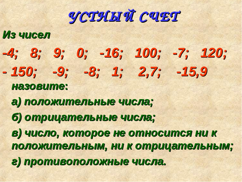 УСТНЫЙ СЧЕТ Из чисел -4; 8; 9; 0; -16; 100; -7; 120; - 150; -9; -8; 1; 2,7; -...