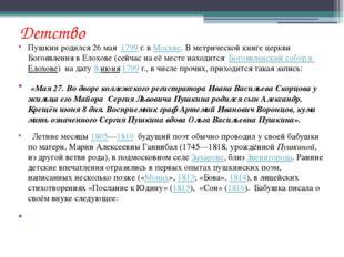 Детство Пушкин родился26мая1799г. вМоскве. В метрической книге церкви Б
