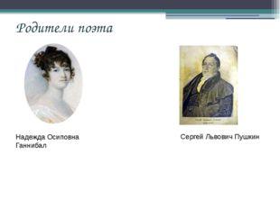 Родители поэта Надежда Осиповна Ганнибал Сергей Львович Пушкин