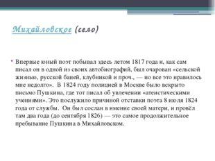 Михайловское (село) Впервые юный поэт побывал здесь летом 1817 года и, как са