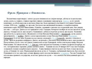 Дуэль Пушкина с Дантесом. Бесконечные переговоры с зятем о разделе имения по