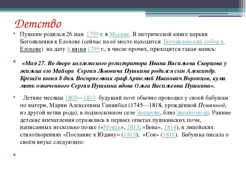 Детство Пушкин родился26мая1799г. вМоскве. В метрической книге церкви Б...
