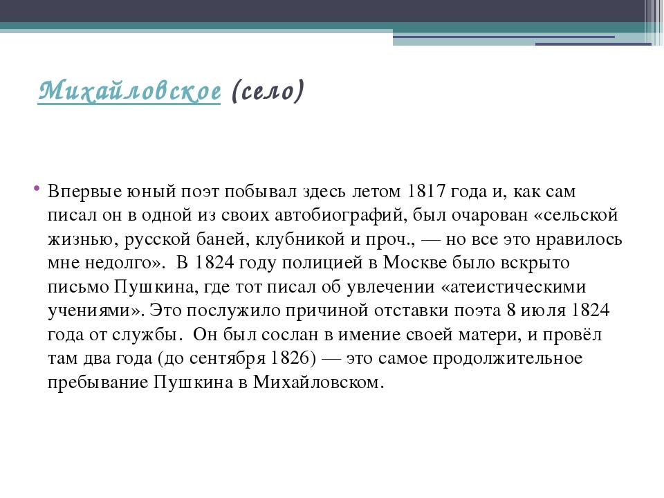 Михайловское (село) Впервые юный поэт побывал здесь летом 1817 года и, как са...