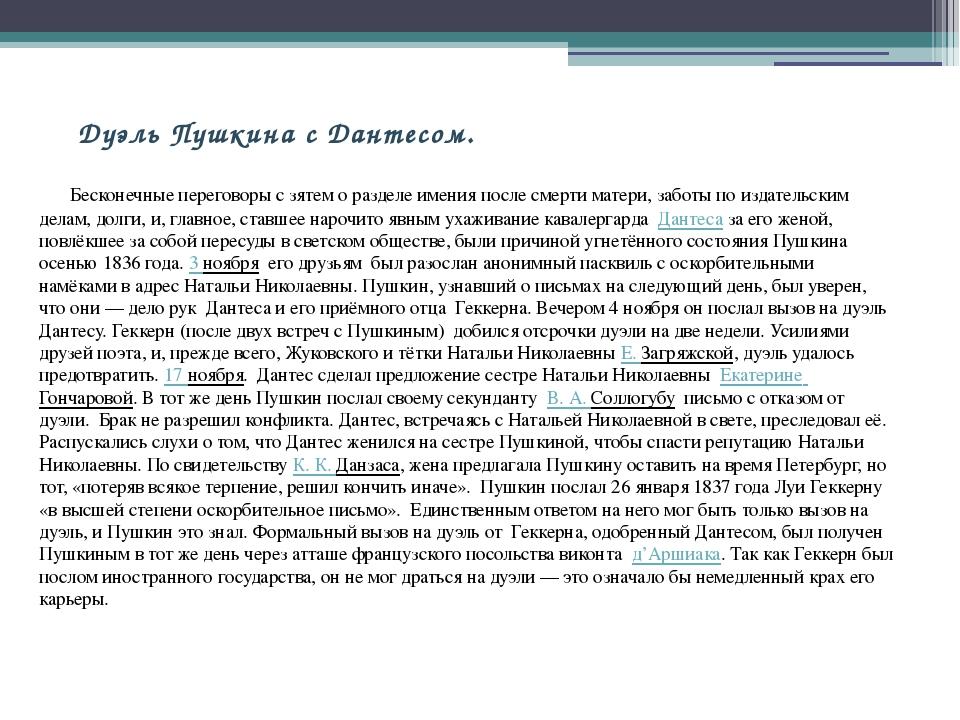 Дуэль Пушкина с Дантесом. Бесконечные переговоры с зятем о разделе имения по...