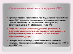 Ограниченные возможности здоровья (ОВЗ) термин ОВЗ введен в законодательство