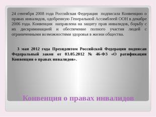Конвенция о правах инвалидов 24 сентября 2008 года Российская Федерация подпи