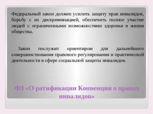 ФЗ «О ратификации Конвенция о правах инвалидов» Федеральный закон должен усил