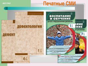 Печатные СМИ ИКП РАО