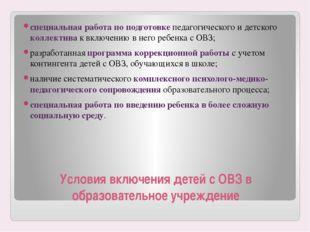 Условия включения детей с ОВЗ в образовательное учреждение специальная работа